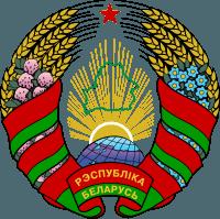 Герб страны Беларусь