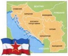 Федеративная Народная Республика Югославия